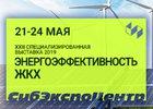 Фото с сайта sibexpo.ru