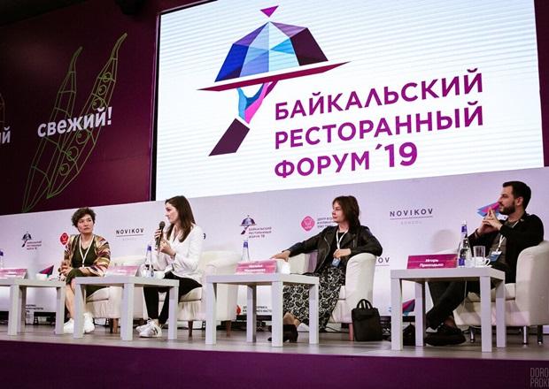 Ведущие Байкальского ресторанного форума