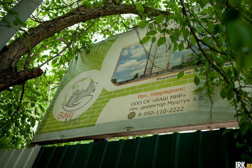 Подрядная организация также принадлежит Андрею Муштуку