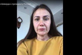 Ольга Шеверда. Скриншот видео