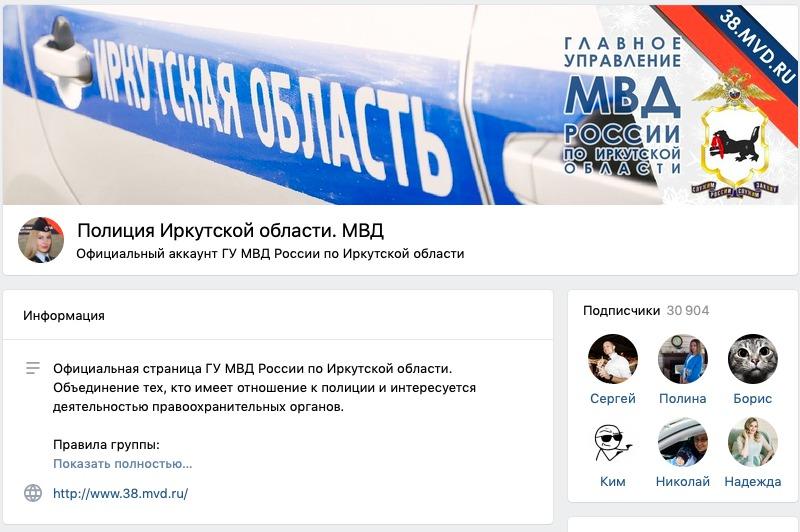 Скриншот аккаунта ГУ МВД России по Иркутской области во «ВКонтакте»