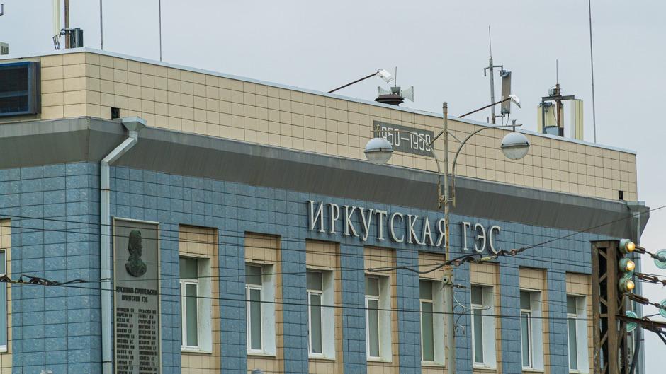 Иркутская ГЭС — первая из каскада гидроэлектростанций на Ангаре и первая крупная ГЭС в Восточной Сибири