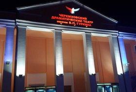 Фото с сайта cheremteatr.ru