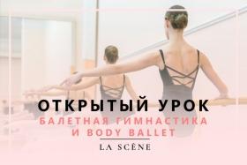 Открытый урок «Балетная гимнастика и Body ballet»