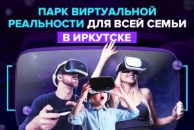 От детей до бабушек: в Иркутске открылся масштабный виртуальный парк