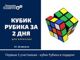 Курс «Сборка кубика Рубика» для взрослых