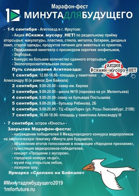 Изображение Иркутской зоогалереи
