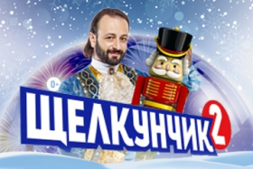 Ледовое шоу Ильи Авербуха «Щелкунчик-2»
