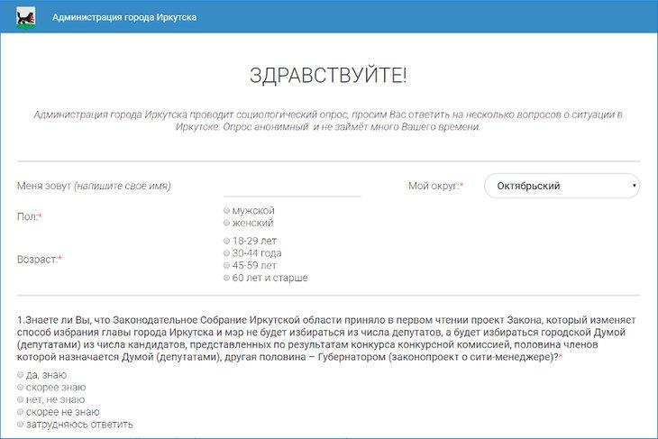Скриншот страницы опроса