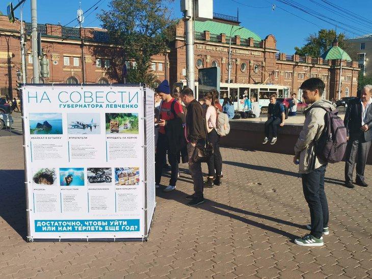 В Иркутске и Ангарске начались пикеты за отставку Сергея Левченко