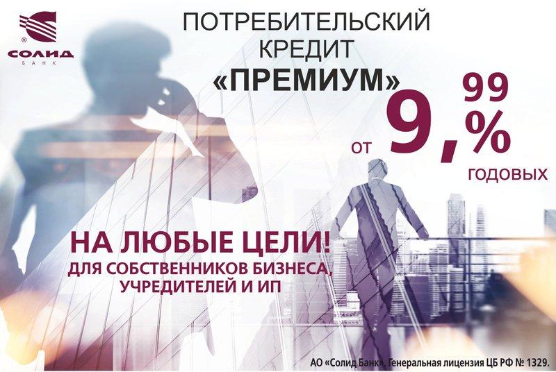 Восточный банк кредит под залог авто отзывы покупателей