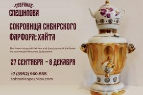 Сокровища сибирского фарфора: Хайта