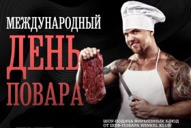 Международный день повара в ресторане «Винкель Клаб»