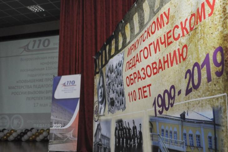 Фото пресс-службы минобразования Иркутской области