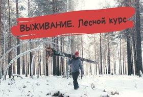 Выживание. Лесной курс