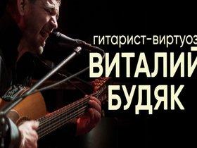 Гитарист-виртуоз Виталий Будяк в EMBARGO Mixology
