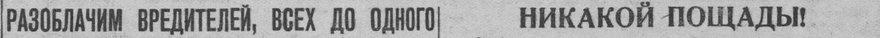 Восточно-Сибирская правда. 1937. 28 нояб. (№ 275)