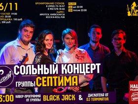 Группа «Септима» в «Рок-н-ролл пабе»