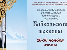 Конкурс молодых композиторов и органистов «Байкальская токката»