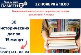 Мастер-класс для детей «30 исторических дат за 15 минут»