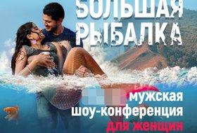 «Большая рыбалка» — мужская международная шоу-конференция для женщин