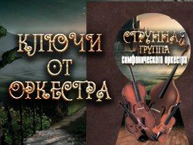 Концерт из цикла «Ключи от оркестра»