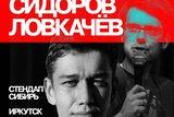 Stand-Up*-концерт  Жени Сидорова и Севы Ловкачёва