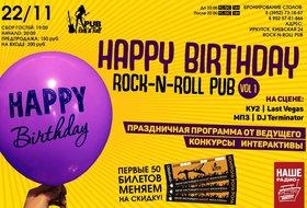 «Рок-н-ролл паб» отмечает день рождения