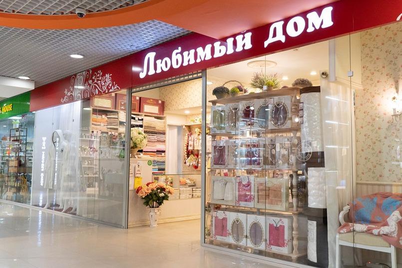 В «Любимом доме» представлены текстиль и постельное белье российского и зарубежного производства