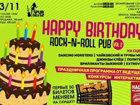 Второй вечер празднуем день рождения «Рок-н-ролл паба»