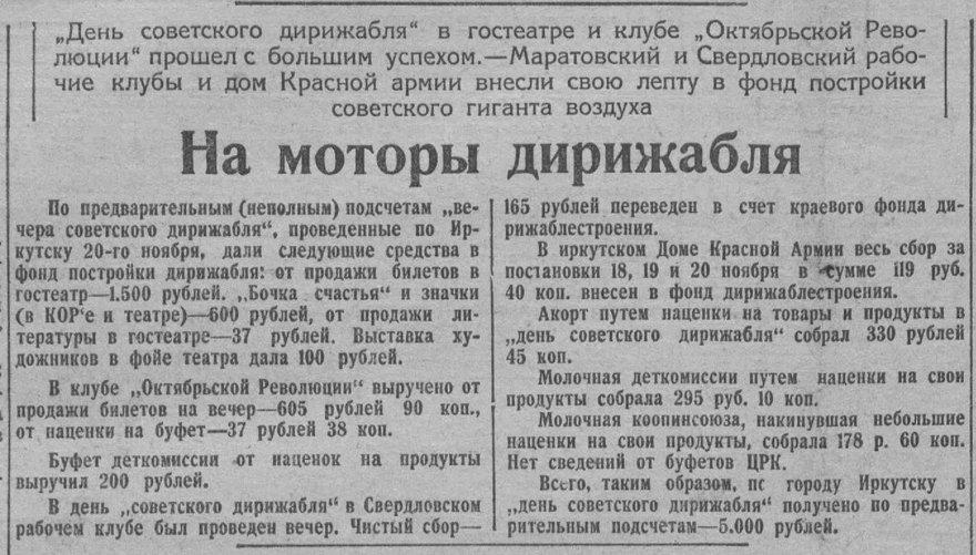 Восточно-Сибирская правда. 1930. 22 нояб. (№ 71)
