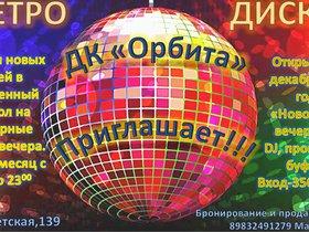Новогодняя «Ретро-дискотека»