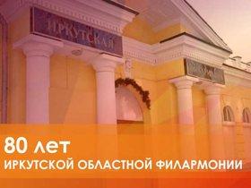 Концерт к 80-летнему юбилею Иркутской областной филармонии