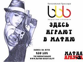 Ролевая психологическая игра «Мафия» в Брассери «БББ»