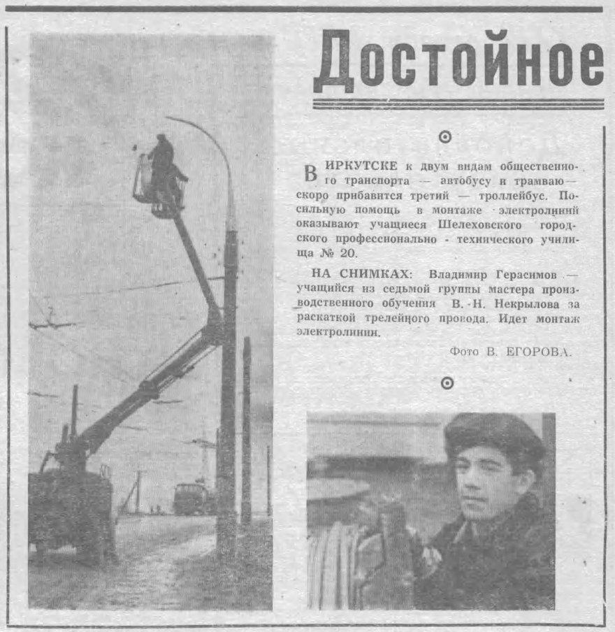 Рассвет коммунизма. 1970. 1 окт. (№ 118)