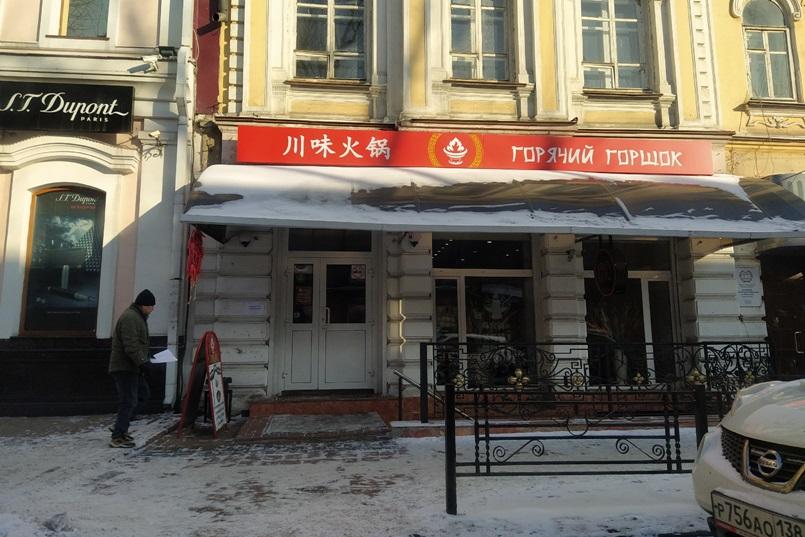 Горячий горшок. Фото IRK.ru
