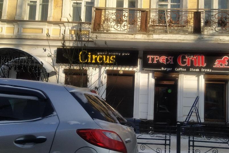 Circus. Фото IRK.ru