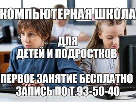 Компьютерная школа для детей и подростков в Иркутске