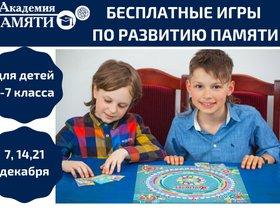 Бесплатные игры по развитию памяти для детей 1-7 классов