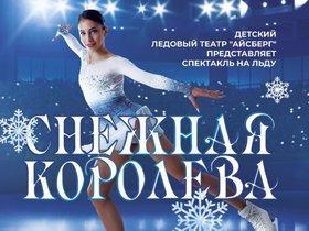 Спектакль на льду «Снежная королева»