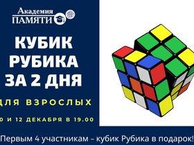 Занятия по сборке кубика Рубика в «Академии памяти»