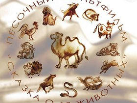 Песочная сказка «12 животных по восточному календарю»