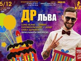 День рождения Льва Пилявина, арт-директора Rock'n'Roll Pub*