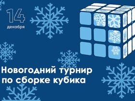 Новогодний турнир по сборке кубика Рубика