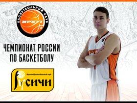 Баскетбол. БК «Иркут» — «Русичи»