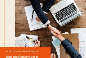 Как разбираться в людях и управлять переговорами. Технология профайлинга