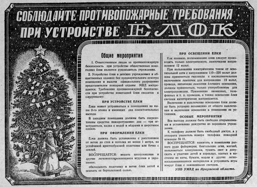 Восточно-Сибирская правда. 1955. 22 дек. (№ 300)