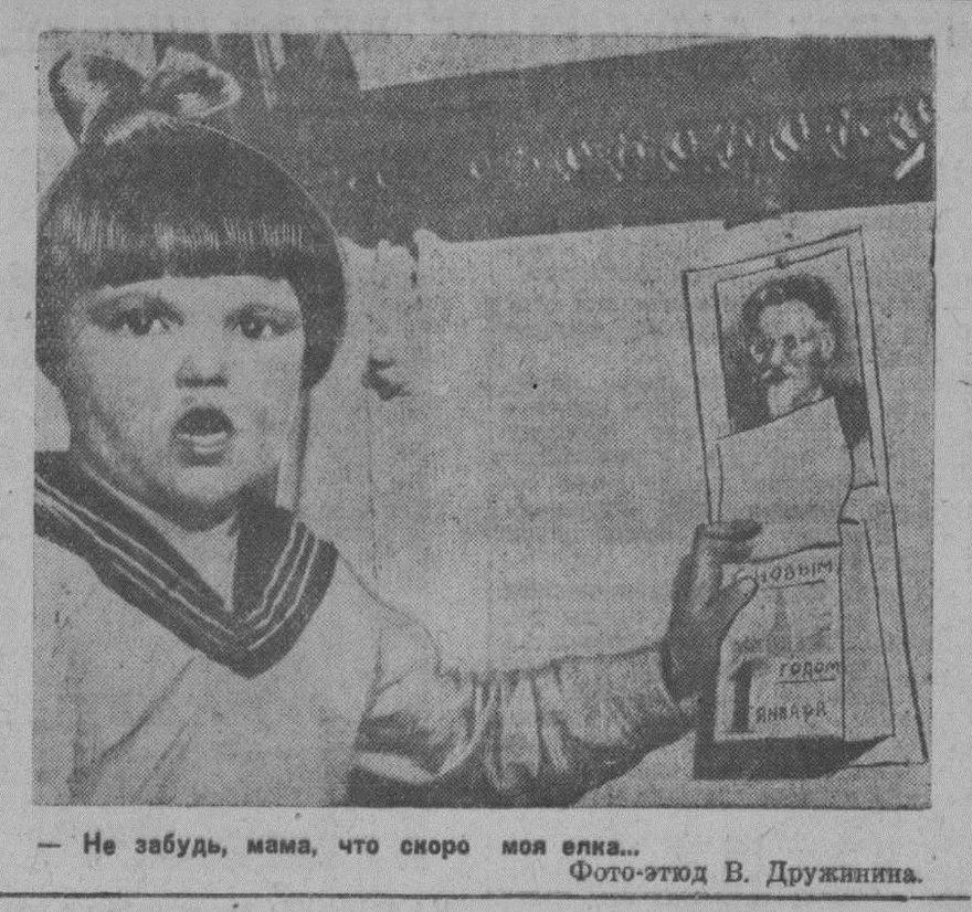 Советская молодежь. 1939. 28 дек. (№ 181)