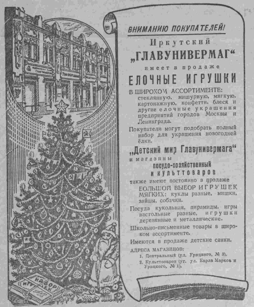 Восточно-Сибирская правда. 1952. 23 дек. (№ 301)