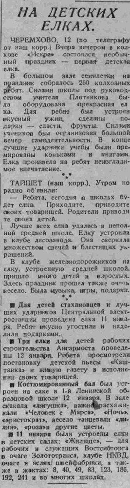 Восточно-Сибирская правда. 1936. 14 янв. (№ 11)